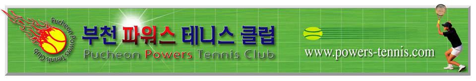 [개발용] 파워스 테니스 클럽